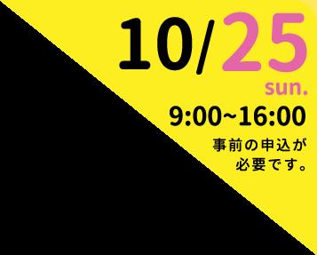 7/19・23 9:30~16:00開催
