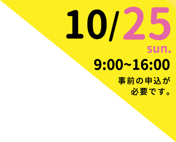 10/25 9:00~16:00開催