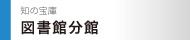 図書館飯塚分館