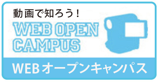 WEB オープンキャンパス