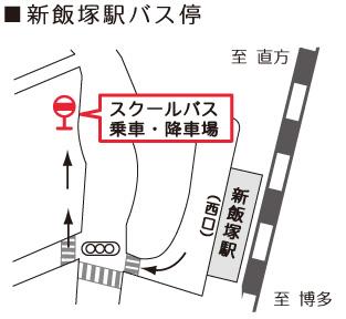 新飯塚駅バス停