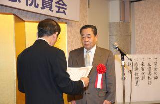 縄田氏への感謝状の贈呈