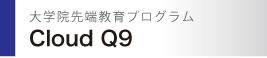 Cloud Q9