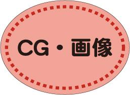 CG・画像