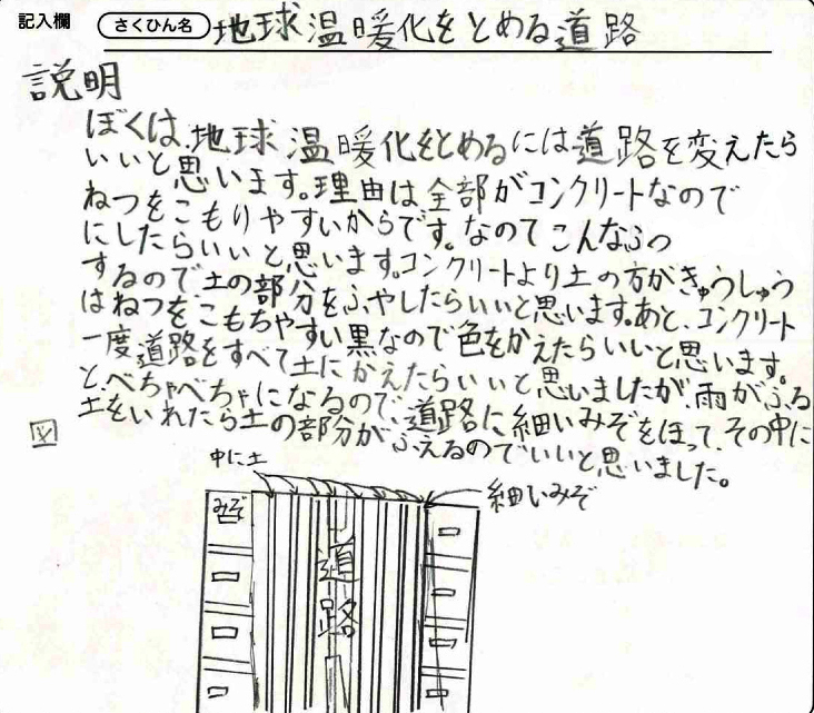 優秀賞(小学生の部)