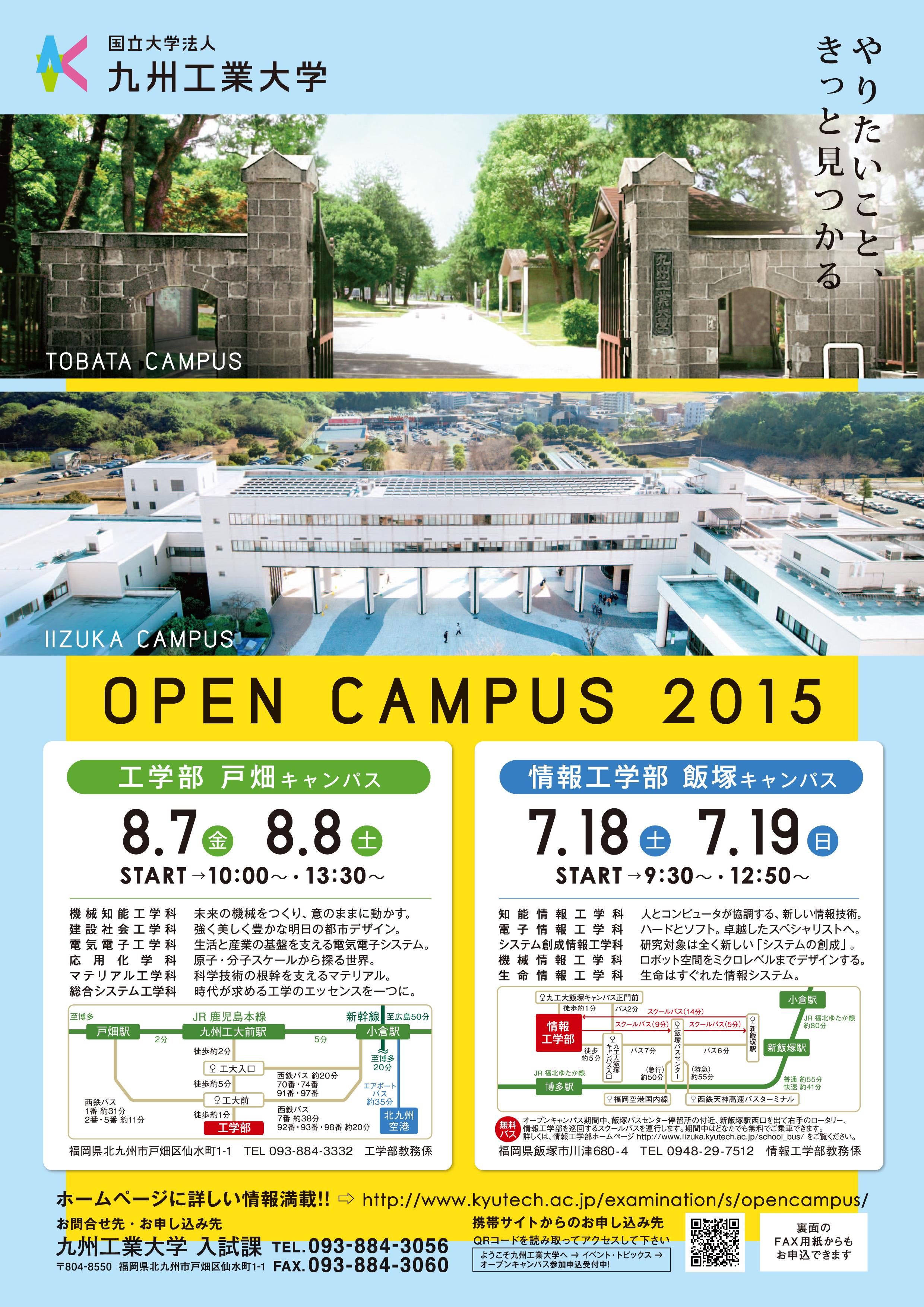 2015オープンキャンパス