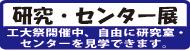 工大祭(研究のお知らせ)