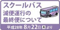 スクールバス-お知らせ