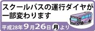 スクールバス-お知らせ(小)