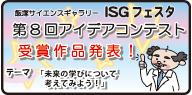 ISG-アイデアコンテスト