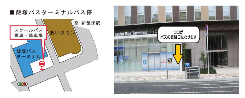 飯塚バスターミナルバス停
