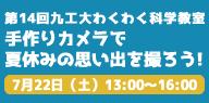 理数教育支援センター飯塚分室イベント用