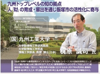 「I・Bまちづくり」において、情報工学部長のインタビュー記事が掲載されました。
