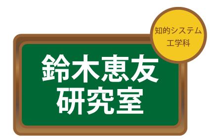 鈴木恵友研究室
