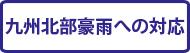 平成29年7月九州北部豪雨への対応