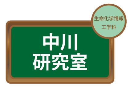 中川研究室