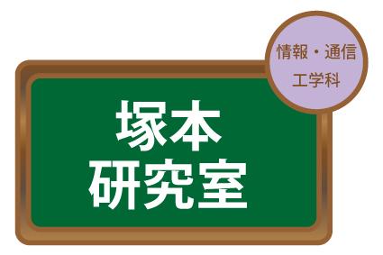 塚本研究室