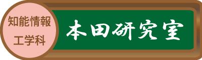 本田研究室