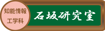 石坂研究室