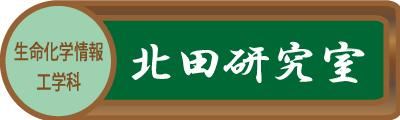 北田研究室