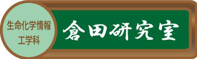 倉田研究室