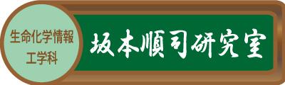 坂本順司研究室
