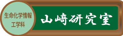 山﨑研究室