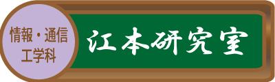 江本研究室
