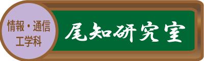 尾知研究室
