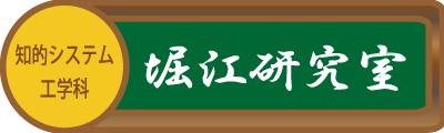 堀江研究室