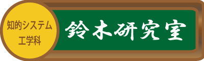 鈴木研究室