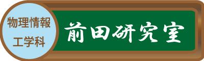 前田研究室
