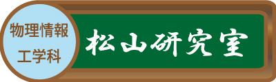松山研究室
