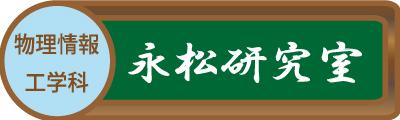 永松研究室