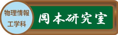 岡本研究室