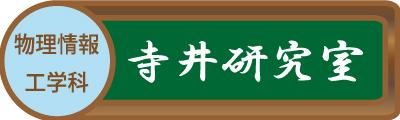 寺井研究室