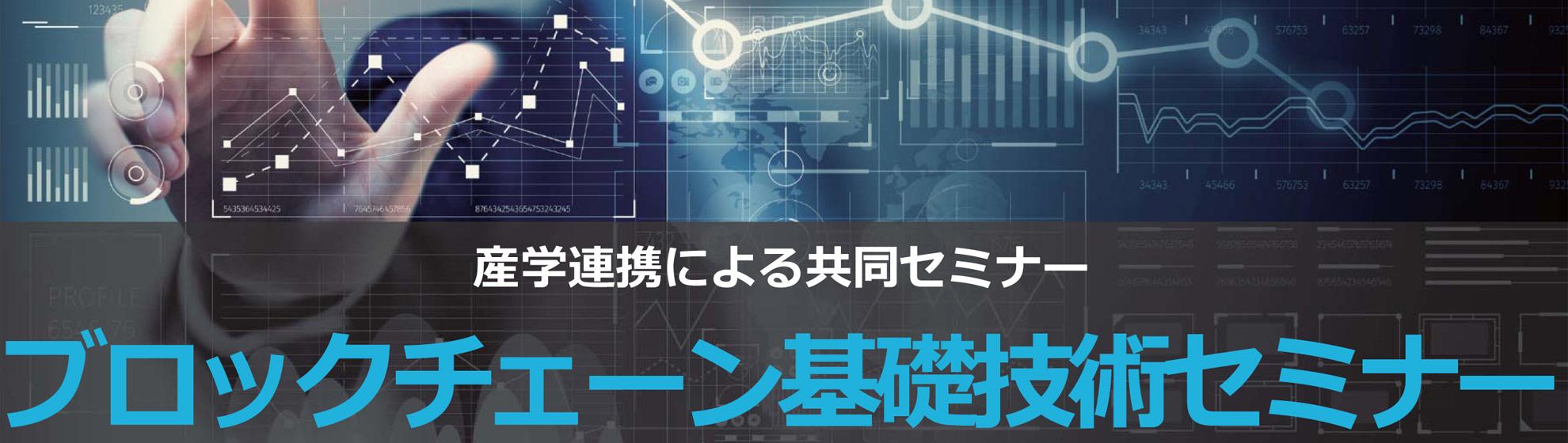 ブロックチェーン基礎技術セミナー