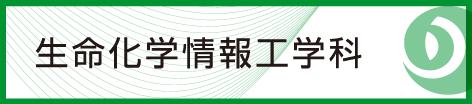 九州工業大学 情報工学部 生命科学情報工学科