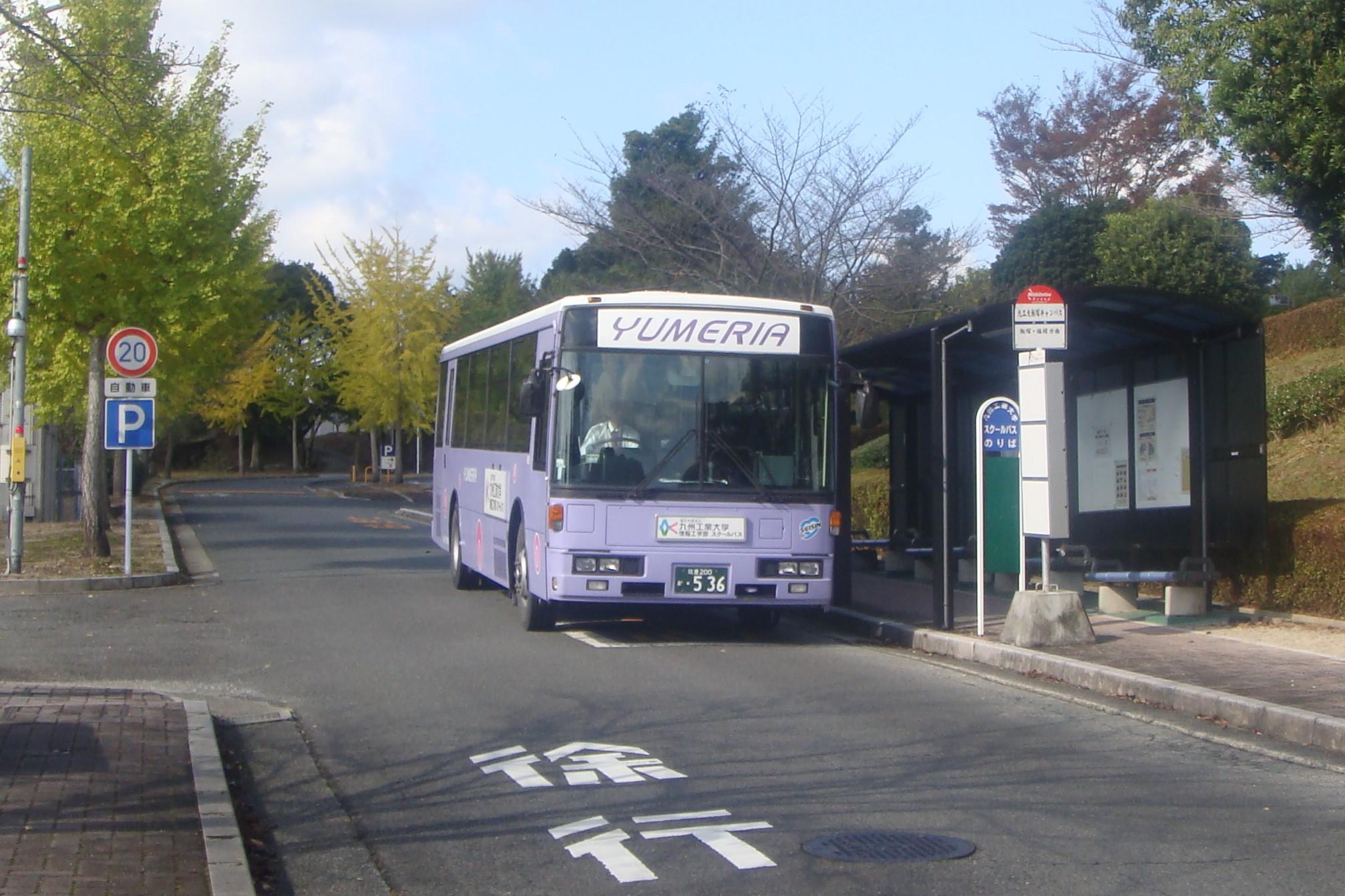 オープンキャンパス バス