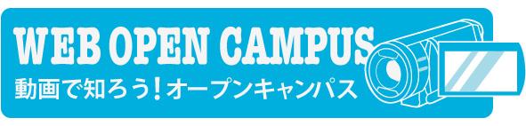 九州工業大学 オープンキャンパス