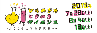 ひらめき☆ときめきサイエンス