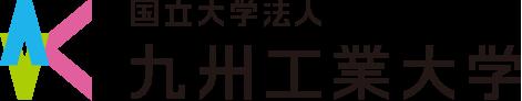 国立大学法人 九州工業大学