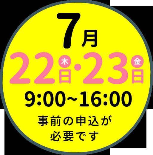 7/22・23 9:00~16:00 事前申し込みが必要です