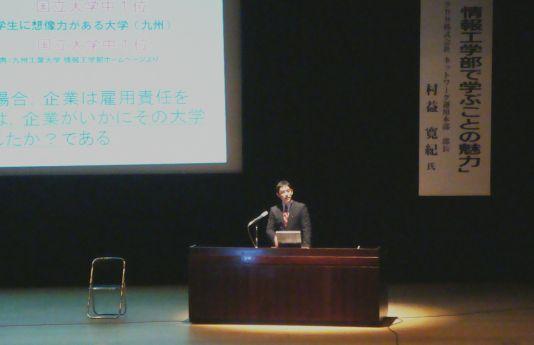 ソフトバンクBB株式会社 村益寛紀氏の講演