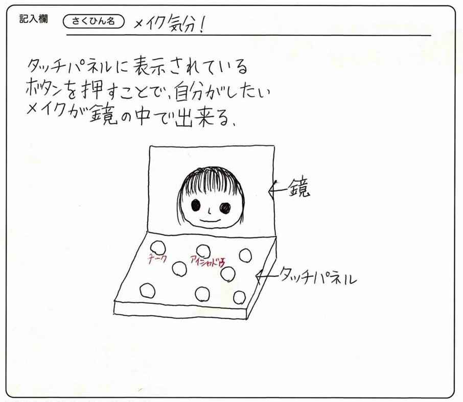 優秀賞(中学生の部)