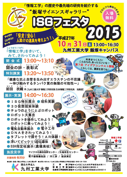 ISG2015_web