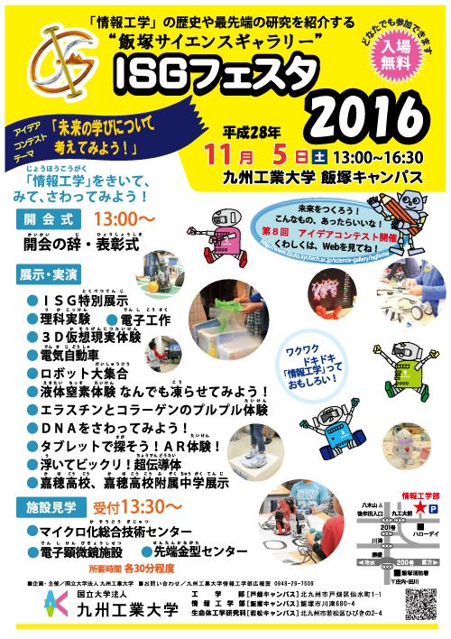 ISG2016_web