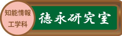 徳永研究室