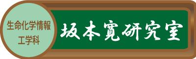 坂本寛研究室