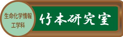 竹本研究室